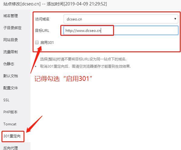 「南昌seo」宝塔面板如何实现301重定向?
