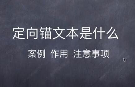 「赣州seo」定向锚文本是什么,定向锚文本有哪些作用
