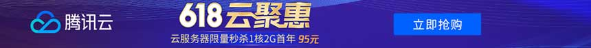 【腾讯云】海外1核2G服务器低至2折,半价续费券限量免费领取