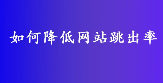 「九江seo」网站跳出率是什么,如何降低网站跳出率?