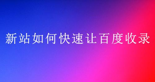 九江seo:新站上线如何快速让百度收录?