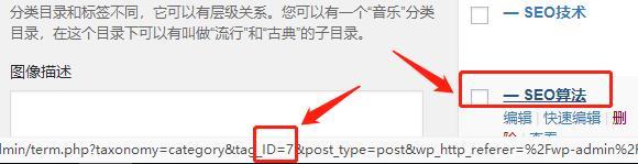 WordPress主题如何查看分类目录、文章、标签和页面的ID?