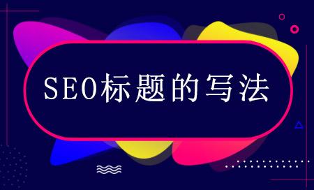 网站关键词优化之seo标题写法,快速学会搜索引擎分词技术!