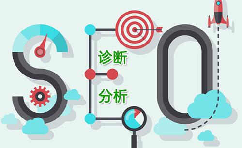 seo网站诊断具体怎么做?seo网站主要诊断哪些?