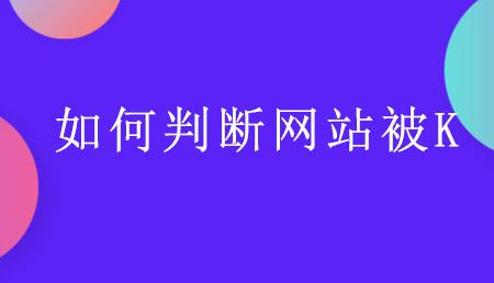 赣州seo教您如何判断网站首页被K了?