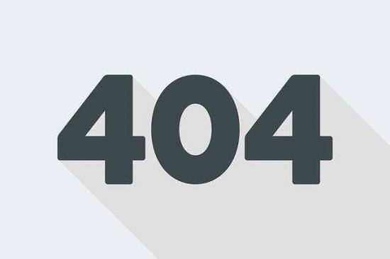 「佛山seo」404页面对于网站SEO优化起到哪些作用?
