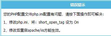 帝国CMS安装时提示PHP配置文件php.ini配置有问题怎么解决?