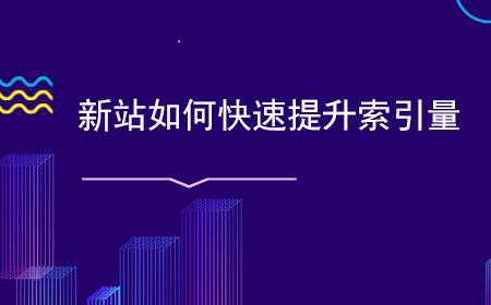 「上海SEO外包」新站如何快速提升索引量?