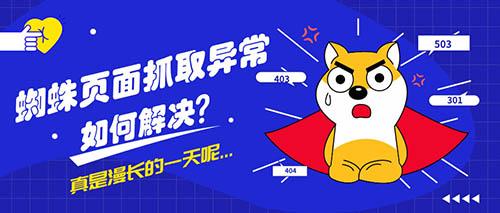 「北京SEO」蜘蛛页面抓取异常应如何处理?