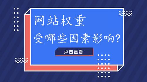 杭州SEO:网站权重主要受哪些因素影响?
