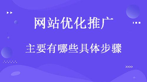 「广州SEO」网站优化推广主要有哪些具体步骤?