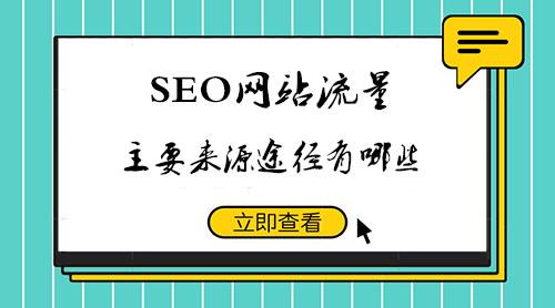 苏州SEO:SEO网站流量的来源有哪些?