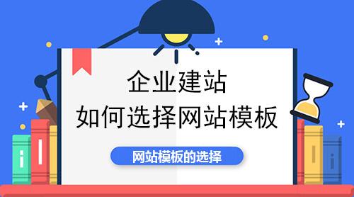 北京SEO:企业建站如何选择网站模板?