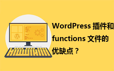 WordPress插件和模板函数functions文件哪个更好?