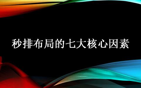 长沙SEO 网站秒排布局的七大核心因素