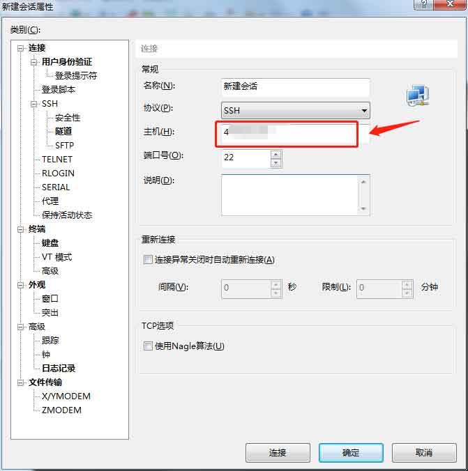 阿里云ECS服务器安装宝塔Linux面板实战教程