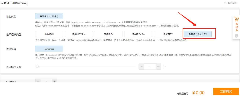 如何申请阿里云免费SSL证书?宝塔面板如何部署SSL证书