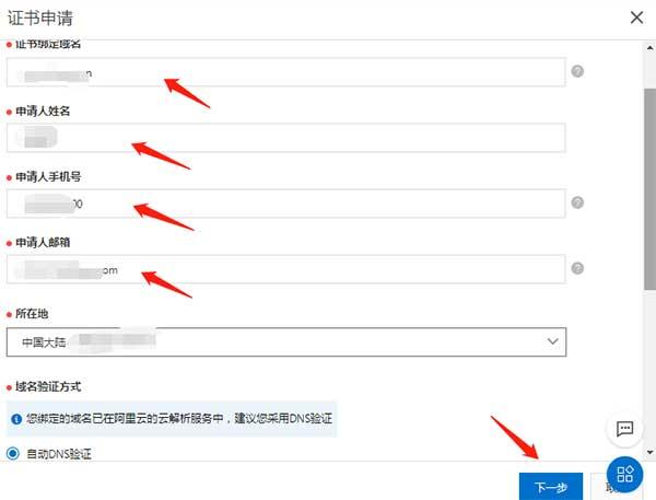 阿里云SSL证书申请示意图