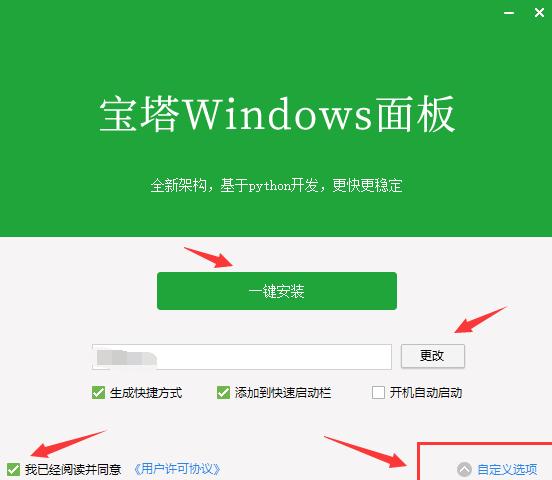 宝塔Windows面板安装界面图