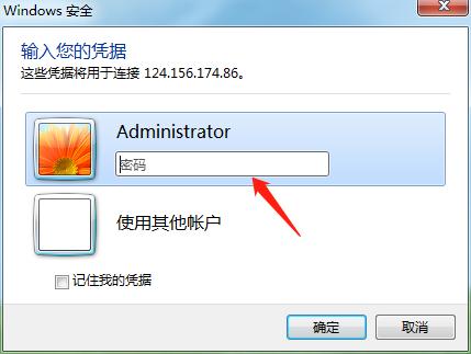 Windows服务器登录界面示意图