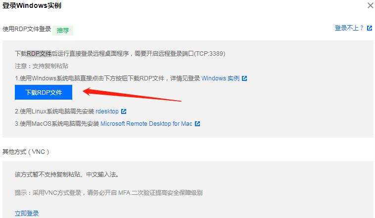 登录Windows实例界面示意图
