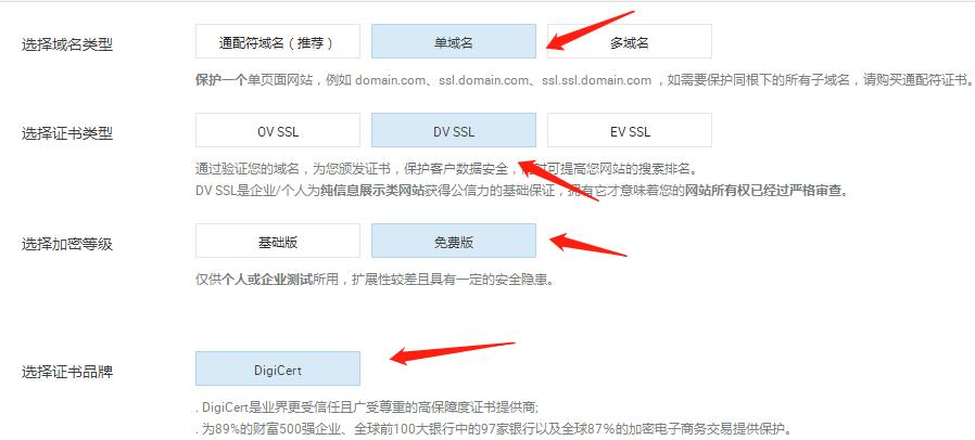 阿里云SSL证书购买示意图