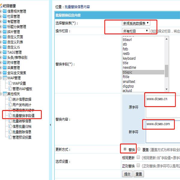 帝国cms更换整站域名之批量替换字段值示意图