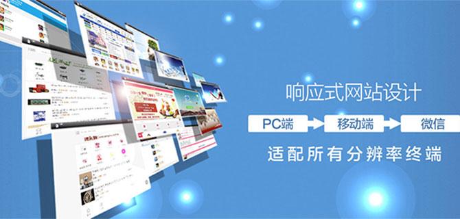 提供自适应网站二次开发、仿站等项目